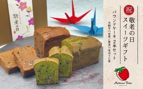 Arrow Tree 敬老の日 スイーツギフト パウンドケーキ2本セット