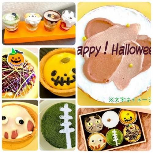 【メディアで多数紹介!】Halloweenセット 5号センイルタルト「プリティエ」+焼きチーズタルト4個+カップスイーツ6個【ハロウィン2021】