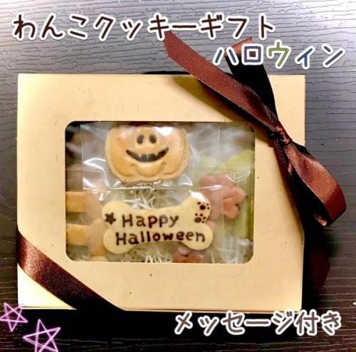 わんこ米粉クッキー箱ギフト★ハロウィン★メッセージ付き♪【ハロウィン2021】