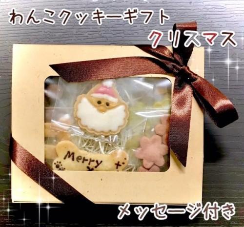 わんこ米粉クッキー箱ギフト★クリスマス★メッセージ付き♪【クリスマス2021】