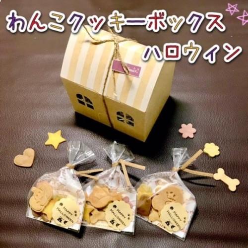 わんこ米粉クッキーハロウィンBOX★ミルク&お野菜3袋入り【ハロウィン2021】プレゼントにも♪
