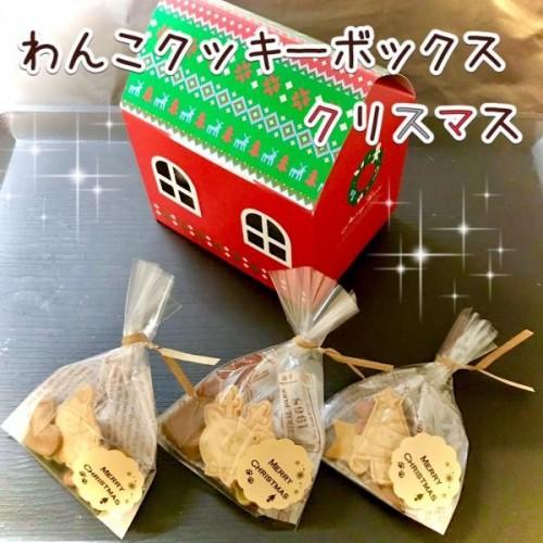 わんこ米粉クッキークリスマスBOX★ミルク&お野菜3袋入り【クリスマス2021】プレゼントにも♪