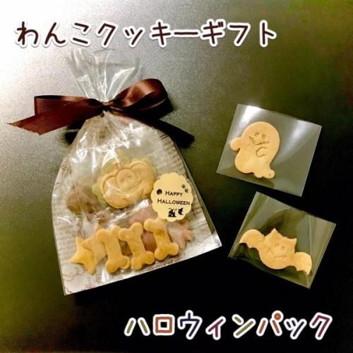 わんこ米粉クッキー★ミルク&お野菜【ハロウィン2021】プレゼントにも♪