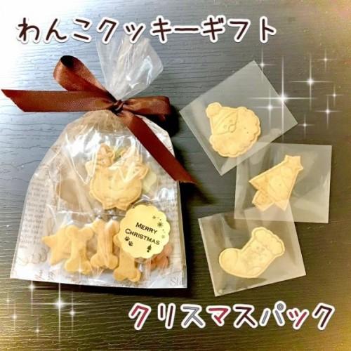 わんこ米粉クッキー★ミルク&お野菜【クリスマス2021】プレゼントにも♪