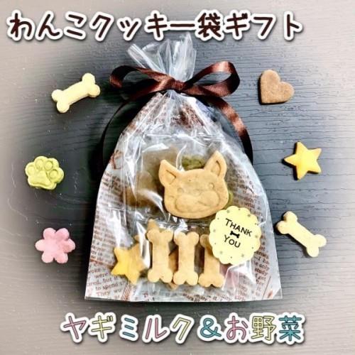 わんこ米粉クッキー★ミルク&お野菜★無添加