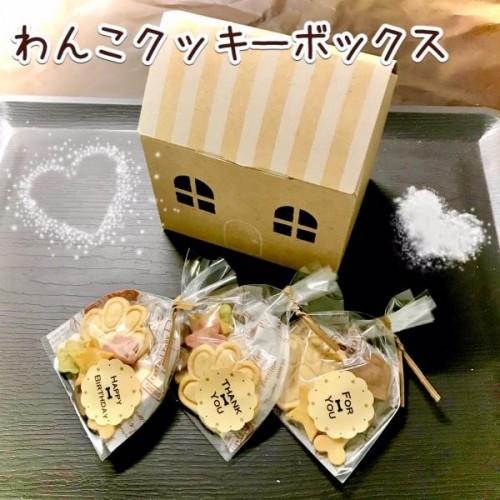 わんこ米粉クッキーBOX★ミルク&お野菜3袋入り