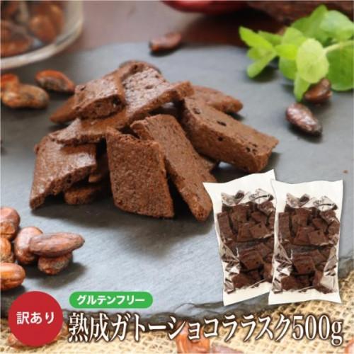 【グルテンフリー】 訳ありガトーショコララスク 「アウトレット」 500g チョコレートな関係