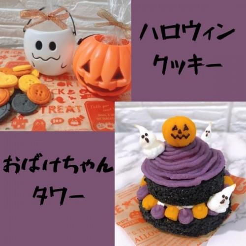 ハロウィンメニュー『おばけちゃんタワー×ぼたんクッキー』【ハロウィン2021】