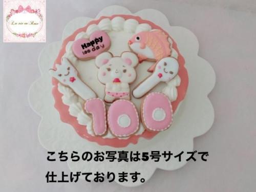 100日祝いドリップケーキ(お食い初めケーキ)アイシングクッキー5種類付き 4号
