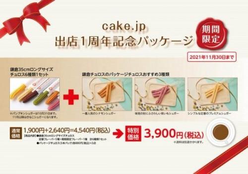 Cake.jp 出店1周年記念パッケージ
