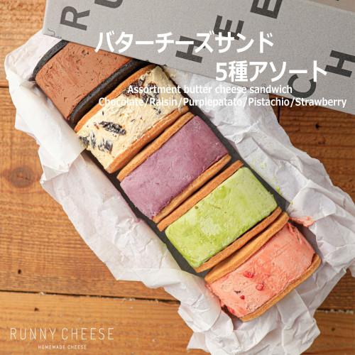 【新商品】バターチーズサンド5種アソート 5個入り