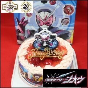 キャラデコケーキ 仮面ライダージオウ ストロベリー色の生クリーム 5号 15cm