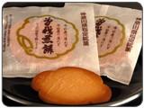 曽我煎餅(2枚入り×5袋)