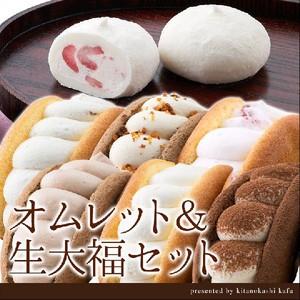 ふわふわオムレット6種類詰合せ+選べる大福10個セット お世話になった方に感謝を込めてとろける甘味を贈りましょう♪(祝い 洋菓子 和菓子 プレゼント)