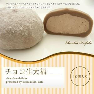 チョコ生大福 10個入り(ネット限定販売)
