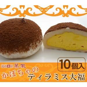 かぼちゃのティラミス大福(10個入り)