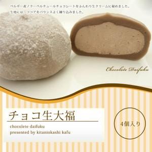 【ネット限定販売!!】チョコ生大福 4個入り 10P21Feb15